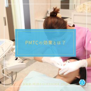 PMTCの効果とは?