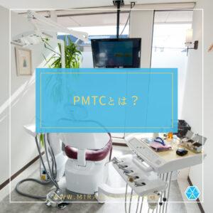 PMTC(プロケア)とは?