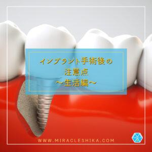 インプラント手術後の注意点~生活編~