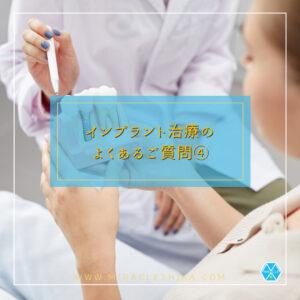 インプラント治療のよくあるご質問④